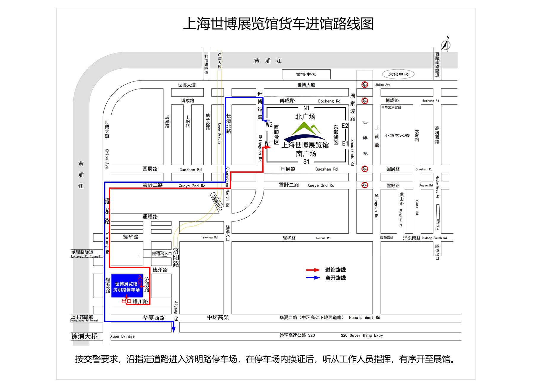 3.2上海世博展览馆货车进停车场通行证路线图(背面)-2020版_00.jpg